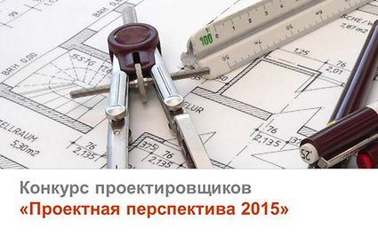 Designers' competition